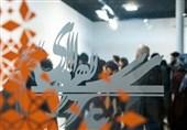 خانه هنرمندان ایران میزبان «سرو نقرهای» ششم شد