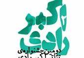 برگزاری دومین جشنواره تئاتر اکبر رادی به تعویق افتاد