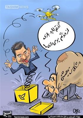کاریکاتور/ پهپاد بازی وزیر بر فراز مشکلات معیشتی!