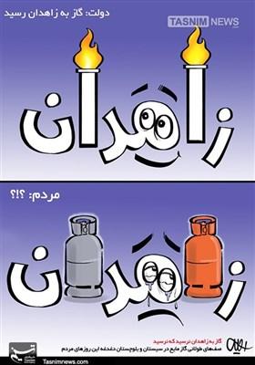 کاریکاتور/ قصه پر غصه توزیع گاز مایع در زاهدان و سرگردانی مردم