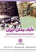 عزم ناشران و اهالی کتاب برای بازسازی یک کتابخانه
