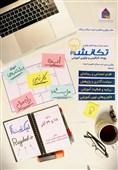 """ایدههای خلاقانه طلاب و دانشجویان در رویداد """"تَکانِش"""""""