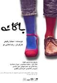 اخبار تئاتر| نمایش «باگانه» در تالار محراب