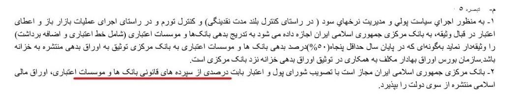 بودجه ایران , بودجه 99 , دولت دوازدهم جمهوری اسلامی ایران , کابینه دولت دوازدهم جمهوری اسلامی ایران , بانک مرکزی ,