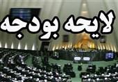 کلیات لایحه بودجه 99 در کمیسیون تلفیق تصویب شد