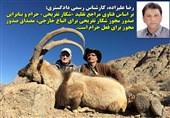 صدور مجوز شکار مصداق صدور مجوز برای فعل حرام است