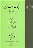 دریچههای جدید از ادب آیینی در «جُنگ اشعار شیعی»