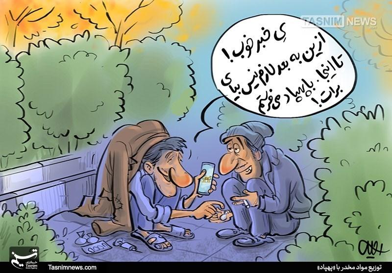 کاریکاتور/ توزیع مواد مخدر با «پهپاد»!!!