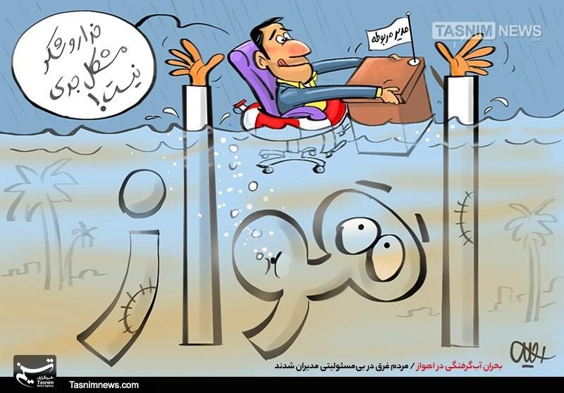 کاریکاتور/ بحران آبگرفتگی در اهواز / مردم غرق در بیمسئولیتی مدیران شدند