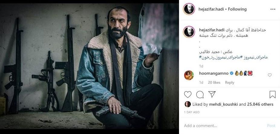 سینما، فیلمهای سینمایی ایران، ماجرای نیمروز، محمدحسین مهدویان،