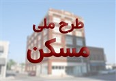 کردستان| روایت معاون وزیر راه از اما و اگرهای اجرای طرح ملی مسکن