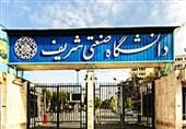 سازمان توسعه و سرمایهگذاری دانشگاه صنعتی شریف غیرقانونی اعلام شد