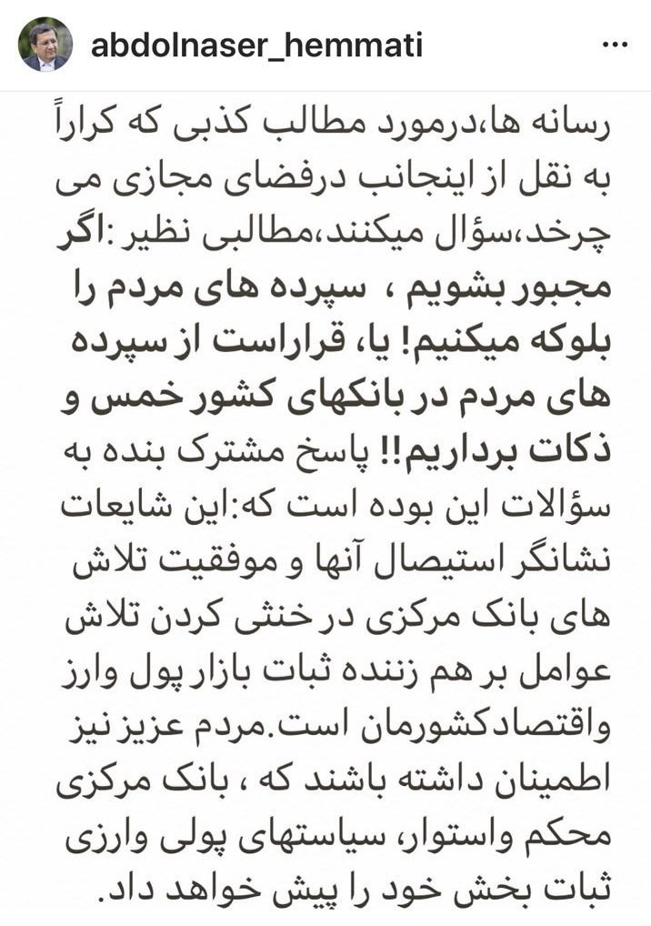 بانک مرکزی , سیاستهای پولی و بانکی , عبدالناصر همتی | همتی ,