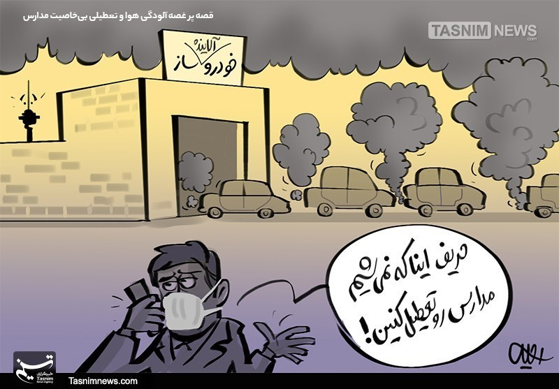 کاریکاتور/ قصه پر غصه آلودگی هوا و تعطیلی بیخاصیت مدارس