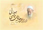 """نرمافزار آثار """"آیتالله تألّهی"""" منتشر شد"""