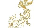 جدول برنامه سینماهای مردمی جشنواره فیلم فجر38 منتشر شد