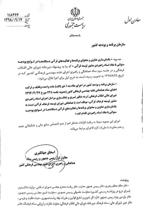 قرآن , ریاست مجلس شورای اسلامی ایران , پایگاه اطلاع رسانی ریاست جمهوری ,