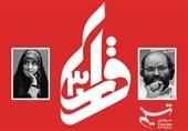علیمحمد مؤدب میهمان سیامین محفل شعر قرار + پوستر