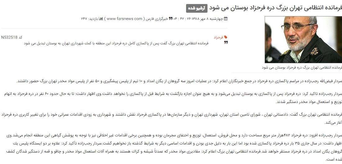 پلیس مبارزه با مواد مخدر , شهرداری تهران , شورای شهر تهران , آسیبهای اجتماعی ,
