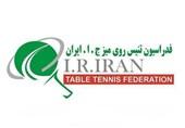 معرفی مسئولان بخشهای مختلف دپارتمان آموزش فدراسیون تنیس روی میز