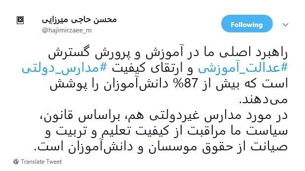 مدارس دولتی , مدارس غیر دولتی , وزیر آموزش و پرورش , محسن حاجیمیرزایی ,