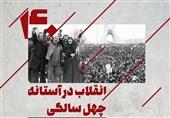 فیلم چهلسالگی انقلاب در اردبیل ساخته میشود