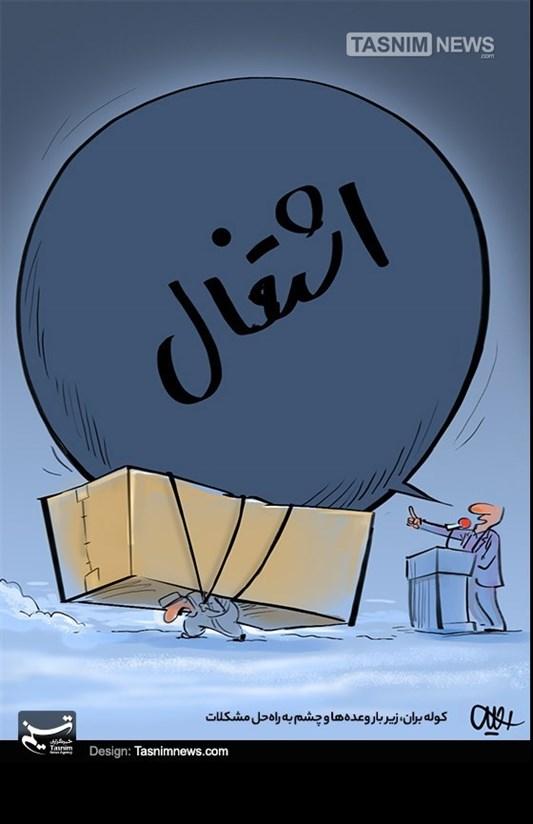 کاریکاتور/ کوله بران، زیر بار وعدهها و چشم به راهحل مشکلات!