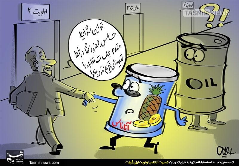 کاریکاتور/ اولویت ارزی واردات کمپوت آناناس!!!