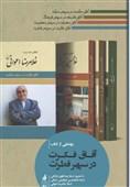 """رونمایی از کتاب """"آفاق فکرت در سپهر فطرت"""" با حضور ابراهیمی دینانی و داوری اردکانی"""