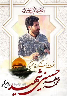 محمدجعفر حسینی مدافع حرم لشکر فاطمیون صبح امروز آسمانی شد
