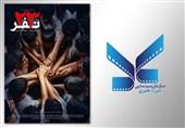 توضیح روابط عمومی سازمان سینمایی حوزه هنری درباره گلایه تهیهکننده 23 نفر