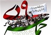شورایعالی انقلاب فرهنگی نخبگان را به بازخوانی حماسه 9 دی دعوت کرد