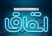 اعلام آثار راه یافته به جشنواره سراسری تئاتر اتفاق