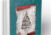 نگاهی به سیره حضرت زهرا(س) پس از رحلت پیامبر(ص)