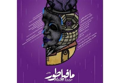 شهامتی: حضور جوانان در هیأت داوری جشنواره بینالمللی تئاتر فجر ستودنی است