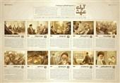 آیات عهد|شماره ویژه: دفاع از قانون در جریان فتنه 88