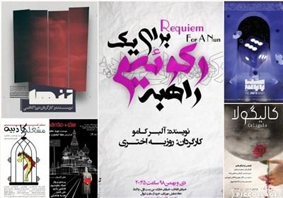 از سالنهای کوچک تئاتر تهران چه خبر؟
