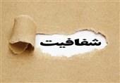"""ادامه واکنشها به """"استخدام رانتی"""" / مجمع منادیان عدالت و اصلاح خواستار شفافیت شد"""