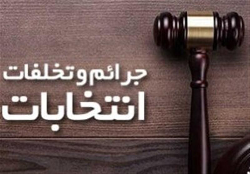 شعب ویژه جرائم انتخاباتی در همه حوزههای قضایی استان بوشهر تشکیل شد