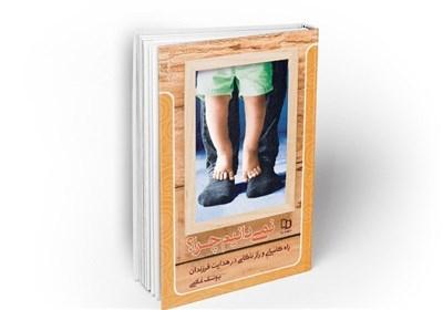 یادگیری چند شگرد جدید برای تربیت فرزند با این کتاب
