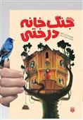 «جنگ در خانه درختی»؛ داستانی خلاقانه از جهان آشفته کودکان طلاق
