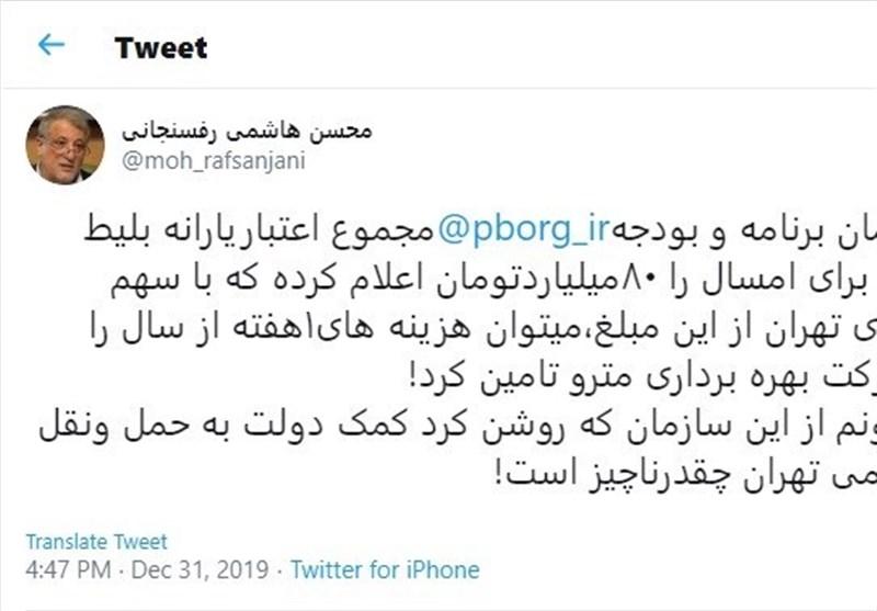 شورای شهر تهران , شهرداری تهران , محسن هاشمی ,
