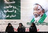 دختران شیخ ابراهیم زکزاکی در همایش روحانیون در حمایت از علامه زکزاکی
