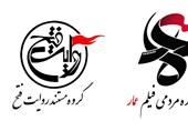 نمایش چهارفیلم مستند «روایت فتح» در جشنواره عمار