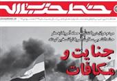 خط حزبالله 217|جنایت و مکافات