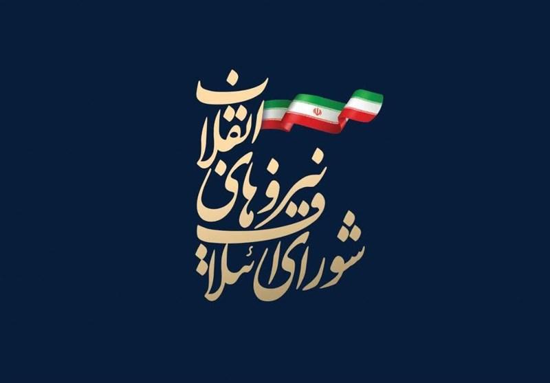 ترکیب کلی لیست 30 نفره شورای ائتلاف در تهران مشخص شد