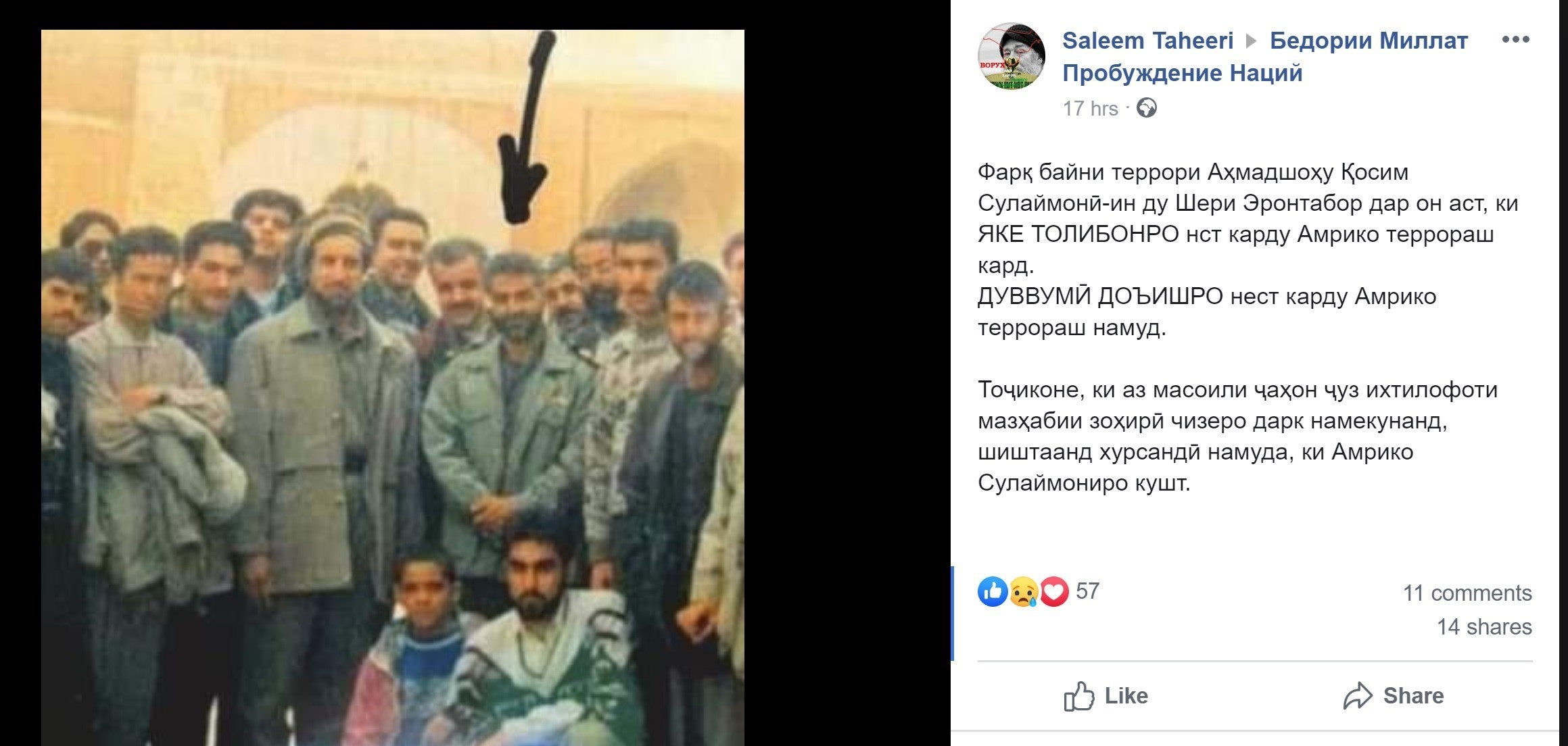 سردار سلیمانی | سردار قاسم سلیمانی , کشور تاجیکستان ,