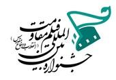 هنرمندان سمنانی در جشنواره فیلم مقاومت درخشیدند