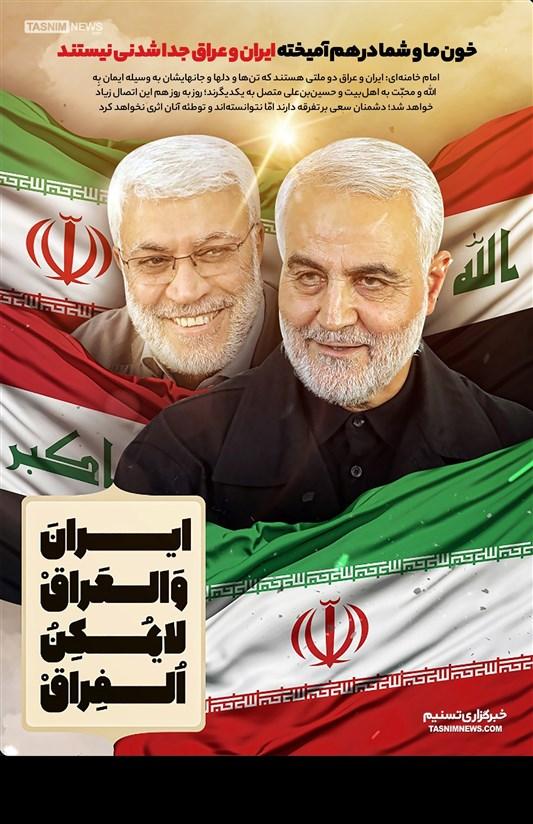 پوستر/ خون ما و شما در هم آمیخته ایران و عراق جدا شدنی نیستند