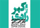 اخبار کوتاه از جشنواره تئاتر رادی  «رادینامه» رونمایی شد